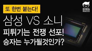 삼성 VS 소니의 또 다시 붙은 피튀기는 전쟁