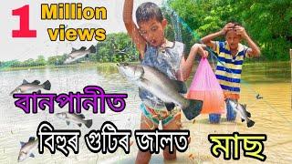 বানপানীৰ মাছৰ উজন//Assamese new comedy video//Assamese new funny videos//Bihur guti video//