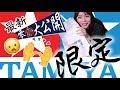Tamiya Snack Tasting 試食田宮模型食品