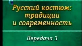 Русский костюм. Передача 3. Уроки этнопедагогики. Мастера традиционной и современной авторской куклы