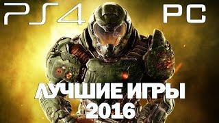 Топ 10 Лучшие ИГРЫ 2016 года на PlayStation 4 (PS4) и (PC) Обзор Лучших ИГР на PS4 Pro