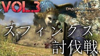 【ドラゴンズドグマ オンライン】[実況プレイ vol.3]  ☆大型モンスター☆スフィンクス討伐戦【DDON】【Dragon's Dogma Online】