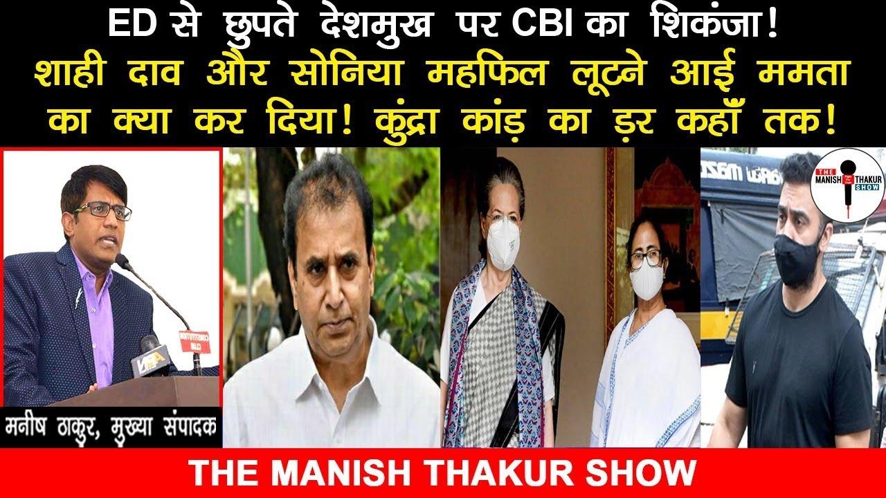 ED से छुपते देशमुख CBI का शिकांजा!महफिल लूटने आई ममता का क्या कर दिया!कुंद्रा कांड का डर