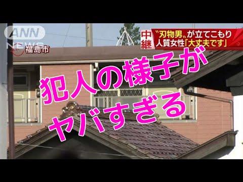 【ニューストピックス】福島県瀬上町で女性を人質で立てこもり事件が発生!!犯人の様子がヤバすぎる・・・。!
