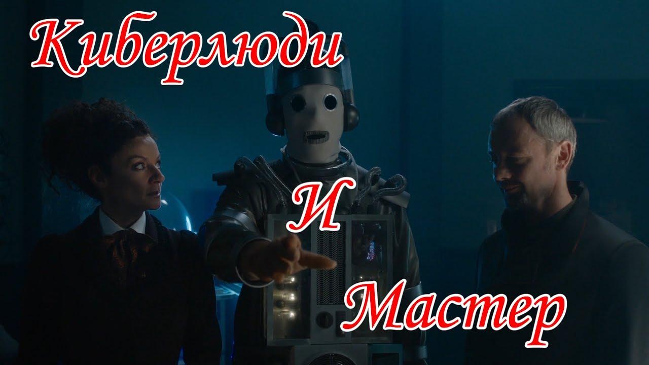 Мастер и киберлюди или повторение - мать учения - [ОБЗОР ... Мастер Доктор Кто 8 Сезон