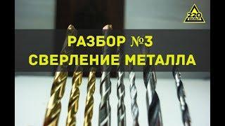 РАЗБОР 3. Сверление металла