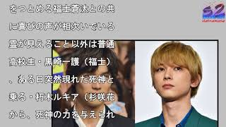実写「BLEACH」で福士蒼汰と吉沢亮共演、「フォーゼとメテオ」と歓喜す...