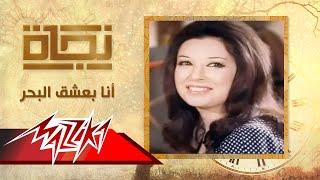 أنا بعشق البحر - نجاة Ana Bashaa El Bahr - Nagat