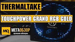 Thermaltake Toughpower Grand RGB Gold (Fully Modular) 650W обзор блока питания