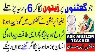 Ghutno ke Dard ka Wazifa - Wazifa for Knee Pain - Wazifa for Joint Pain - Joron ke Dard ka ilaj