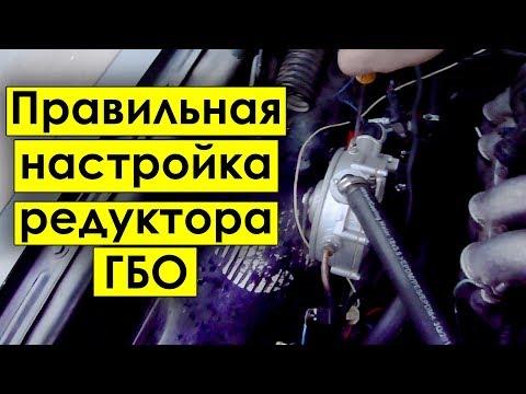 Как отрегулировать газовый редуктор евро 2