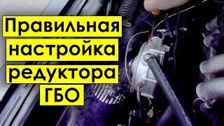 ПРАВИЛЬНАЯ настройка редуктора ГБО 2 поколение
