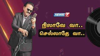 Story of S.P.Balasubramaniam | கதைகளின் கதை | News 7 Tamil
