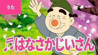 【♪うた】はなさかじいさん - Old Man Flower|♬うらのはたけで ぽちがなく♫【日本の童謡・唱歌 / Japanese Children's Song】