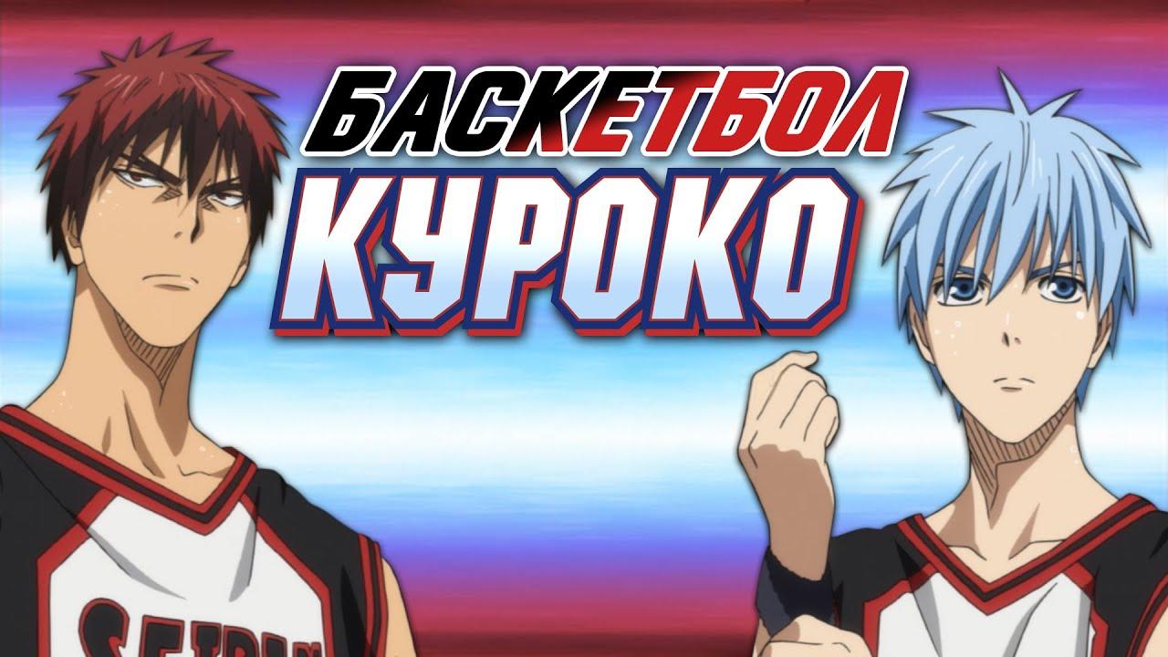 Баскетбол Куроко. Спорт в стиле сёнэн [Обзор аниме]