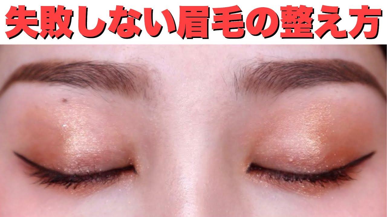 【垢抜け】眉毛の整え方と失敗しない眉毛の書き方講座【初心者メイク】