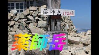 薬師岳 折立〜山頂〜薬師山荘〜折立20100812