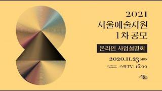 [2021 서울예술지원 1차 공모 사업설명회]