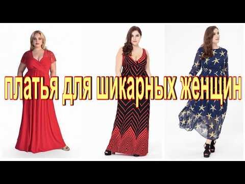 Купить платье  для полных в интернет магазине.Купить на Aliexpress.