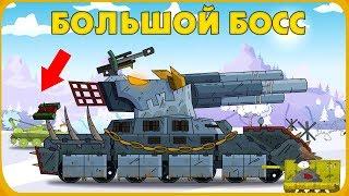 Большой Босс блокады - Мультики про танки