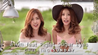 Chilling Sunday - ล่ำบึ้ก feat Piglet Sugar Eyes (Official Music Video)