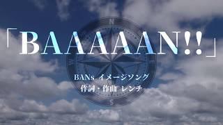 【BANs】BAAAAAN!!【イメージソング】