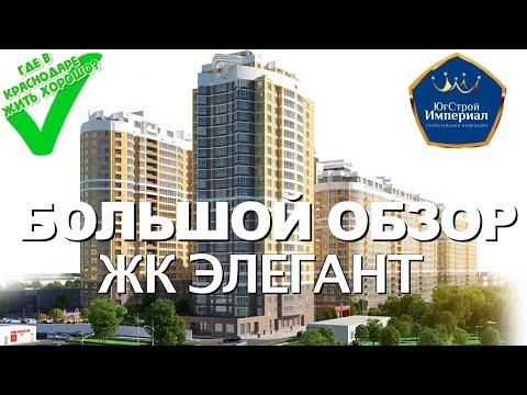 ✅ Большой обзор ЖК Элегант Строительной Компании Юг Строй Империал отзывы жильцов. Краснодар 2019