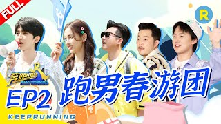 【EP2】Running Man Travel![KeepRunning Season 4] 20200522 [ZJSTVHD]