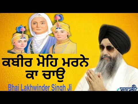 Shabad-Bhai-Lakhwinder-Singh-Ji-Sri-Darbar-Sahib-G-Sis-Ganj-Sahib