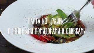 «Едим Дома» — Паста из цукини с вялеными помидорами и оливками