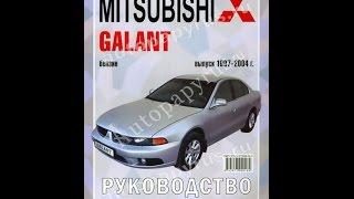 Руководство по ремонту  MITSUBISHI GALANT(, 2015-12-17T20:57:46.000Z)