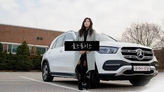 [율스로이스] 패일리 SUV의 정석, 벤츠 GLE300…