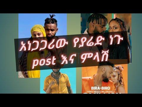 ያሬድ ነጉ ምላሽ ሰጠ| አነጋጋሪው የያሬድ ነጉ post እና ምላሽ #dj Kingston #seifu on ebs