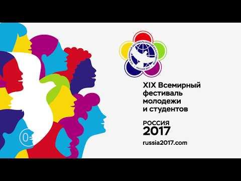 В Сочи пройдет XIX Всемирный фестиваль молодежи и студентов