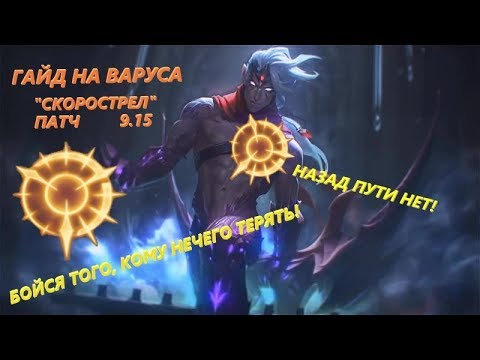 "Гайд на Варуса ""Скорострел"" \ Патч 9.15"