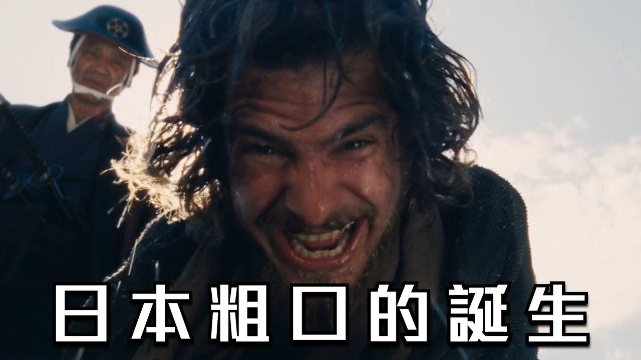 試音片《日本粗口的誕生》|試當真