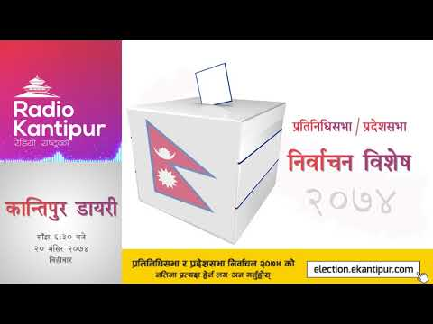 Kantipur Diary 6:30pm - 06 December 2017