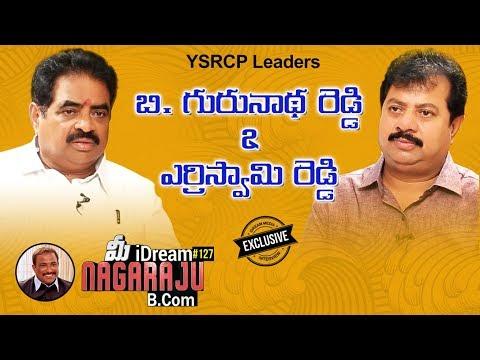 YSRCP EX MLA B.Gurunatha Reddy & Yerriswamy Reddy Full Interview || Talking Politics #271