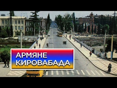 Армяне Кировабада/HAYK-media Film