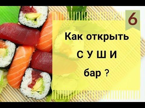 Как открыть суши бар? Японская кухня. Бизнес для начинающих. 12+