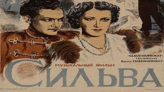 Сильва 1944 смотреть онлайн (Фильм СИЛЬВА смотреть онлайн)