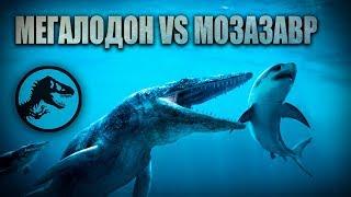 МОРСКИЕ ДИНОЗАВРЫ | МЕГАЛОДОН VS МОЗАЗАВР | БИТВЫ ДИНОЗАВРОВ