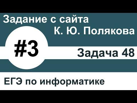 Упражнение 28.48. Алгебра 7 класс Мордкович А.Г.из YouTube · Длительность: 6 мин15 с