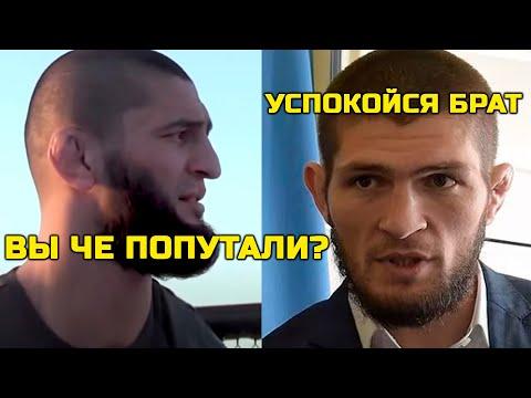 Чимаев разозлился и наехал на хейтеров! Хамзат достойно ответил! Хабиб Нурмагомедов напомнил фанатам