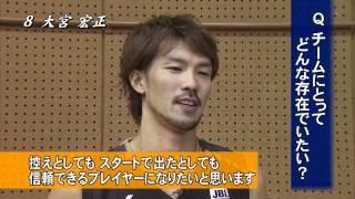 2011アイシン シーホース 大宮宏正選手インタビュー