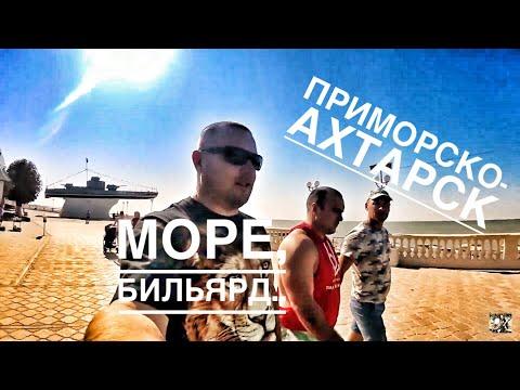 Приморско-Ахтарск: Море, бильярд, разделка дичи..
