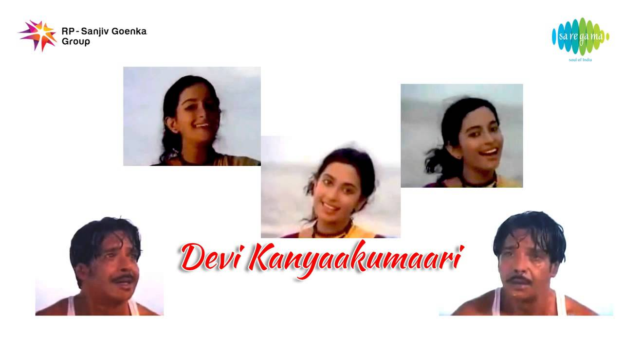 Download Devi Kanyakumari   Kanna Aalilakkanna song