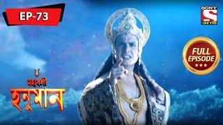 বরুণ দেব হলো আশ্চর্যচকিত | মহাবলী হনুমান | Mahabali Hanuman | Full Episode - 73