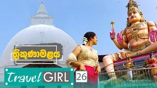 Travel Girl | Episode 26 | Trincomalee - (2019-11-24) | ITN Thumbnail