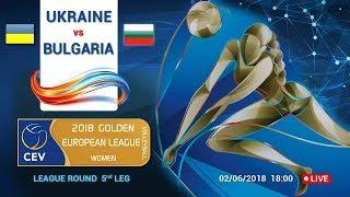 Golden European League (WOMEN) 2018 Ukraine - Bolgaria